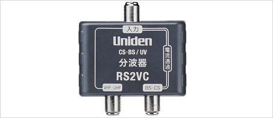 デジタル放送対応CS・BS/UV分波器本体画像