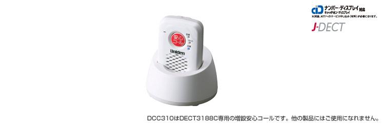 DCC310増設安心コール画像