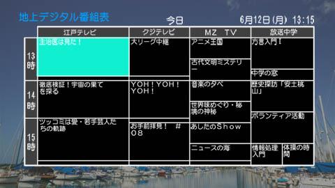 電子番組表表示例